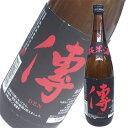 伝 純米酒 720ml