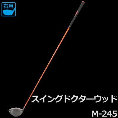 ライト スイングドクターウッド M245