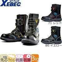 作業靴 ロング/ジーベック/85204 合皮長マジック/XEBECメンズサイズ/大きいサイズ/幅広/4E