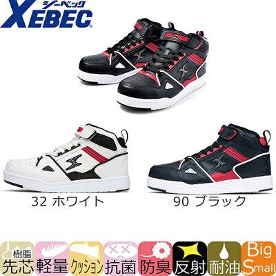 作業靴 ハイカット/ジーベック/85115 セフティシューズ/XEBECメンズサイズ/大きいサイズ