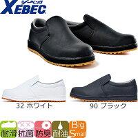 作業靴 スリッポン/ジーベック/85665 厨房シューズ/XEBECメンズサイズ/大きいサイズ