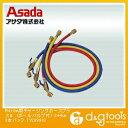 アサダ Y29998 R410A用チャージングホースプラス2 BV付 244cm 3P