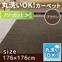 フリーカットで丸洗いもできるカーペット 江戸間2畳(176×176cm) ブラウン