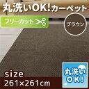 フリーカットで丸洗いもできるカーペット 江戸間4.5畳(261×261cm) ブラウン