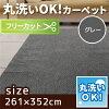 フリーカットで丸洗いもできるカーペット 江戸間6畳(261×352cm) グレー