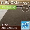 フリーカットで丸洗いもできるカーペット 本間4.5畳(286×286cm) ブラウン