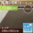 フリーカットで丸洗いもできるカーペット 本間6畳(286×382cm) ブラウン