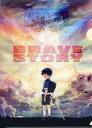 ワタル クリアファイル「BRAVE STORY ブレイブ ストーリー」