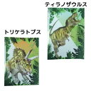 サカモト クリアファイル ティラノサウルス