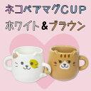 友愛玩具 ネコペアマグCUP LF-0954