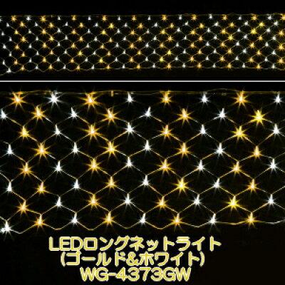 イルミネーション ledロングネットライト ゴールド&ホワイト wg- w
