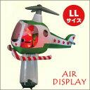 友愛玩具 エアーディスプレー(LL) サンタヘリコプター