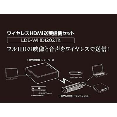 エレコム HDMI無線伝送システム HDMI1.4a対応 送受信ユニット LDE-WHDI202TR(1個)