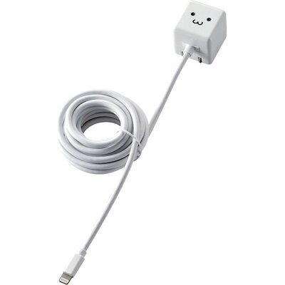 ロジテック AC充電器 Lightning ケーブル一体型 iPhone 2.5m フェイス LPA-ACLAC255WF(1個)