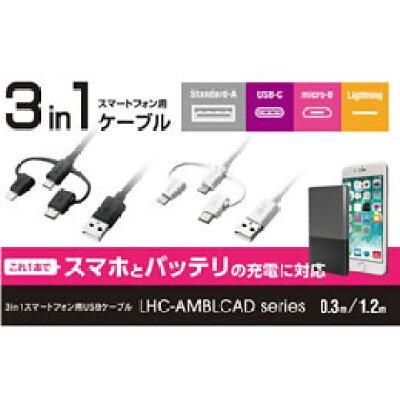 Logitec USBケーブル LHC-AMBLCAD03BK