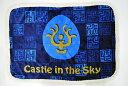 (天空の城ラピュタ) マイクロシープひざ掛け(青い石)  (512052)