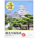 晴天の姫路城ラングドシャ