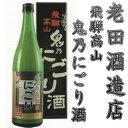 飛騨自慢 鬼乃にごり酒 720ml