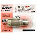 日東工器 ガス機器用ソケット ガスタッチ DM型 G3SS-DM G3SSDM