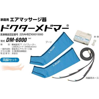 ドクターメドマー DM-6000 ロングブーツ 両足セット