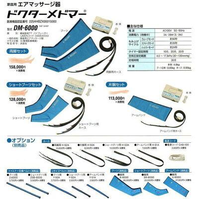 ドクターメドマーショートブーツセット DM-6000