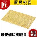 竹製 細巻スダレ 5寸 業務用