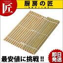 竹製 鬼スダレ 24cm角 業務用