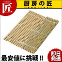 竹製 鬼スダレ 27cm角 業務用