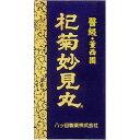 杞菊妙見丸(コギクミョウケンガン) 720丸