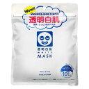 透明白肌 ホワイトマスク 10枚入