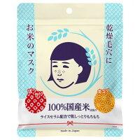 毛穴撫子 お米のマスク(10枚入)