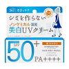 紫外線予報 ノンケミカル薬用 美白UVクリーム SPF50+ PA++++ 40g