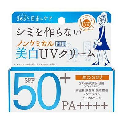 紫外線予報 ノンケミカル薬用 美白UVクリーム(40g)