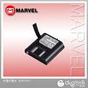 (マーベル) 充電式電池 (SE01031)