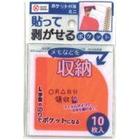 ポケット付箋 ミニ オレンジ 10枚入り 9S-257