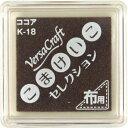 バーサクラフトS こまけいこセレクション ココア/VKS-K18 手芸・ハンドメイド用品 クラフト ステンシル・インク