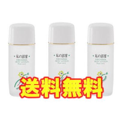 私の部屋 オーシマスキンローション ヘチマ化粧水 120ml×3 へちま化粧水