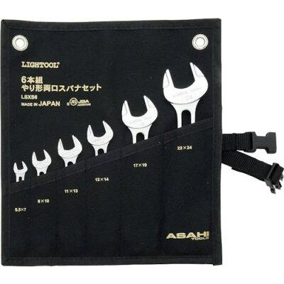 旭金属工業 LSXS6 ライツールやり形両口スパナセッ