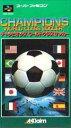 SF チャンピオンズ ワールドクラスサッカー SUPER FAMICOM