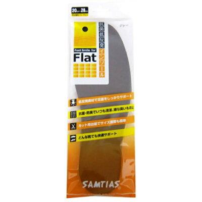 サムティアス Flat 抗菌低反発インソール 男女兼用フリーサイズ グレー 20-28cm 1足入り