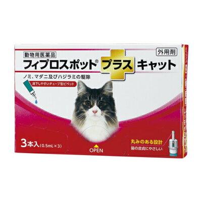 共立製薬 フィプロスポット プラス キャット 1箱 猫用