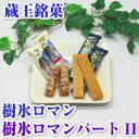 蔵王銘菓 樹氷ロマンパートII 詰め合わせ山形土産05