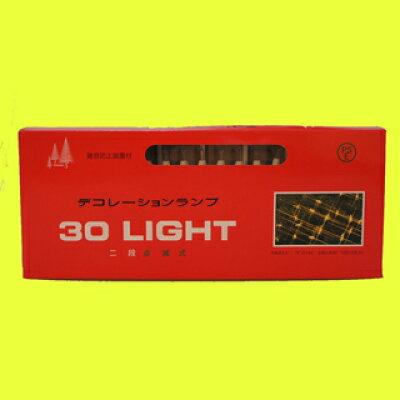 30球クリアライト2段点滅 100V/28W