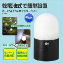 リバティジャパン 乾電池式ガーデンLED人感センサーライト(昼白色) YL-002 ホワイト/ブラック