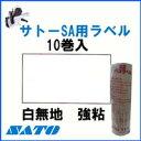 ハンドラベラー SA 標準ラベル10巻 デザイン: 白無地 / 強粘