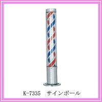K-7335 サインポール