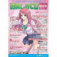 ウエストサイド〔CD-ROM〕 お楽しみCD103