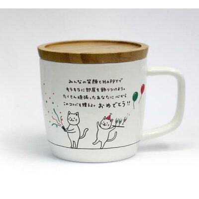 マグカップ KIMOCHI Mug キモチマグ ふた付き おめでとう