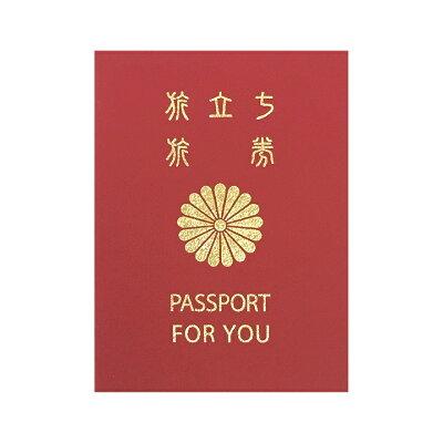 色紙 よせがき メモリアルパスポート 10年版