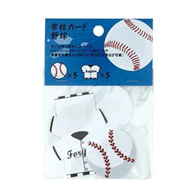 学校カード 野球カード 10枚入 B-3021046714